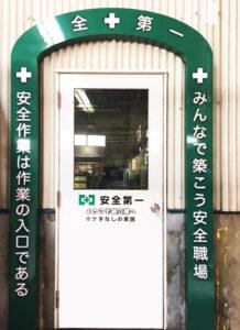安全の門は有限会社ケー・エス・ピー