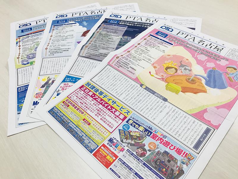 PTA新聞のデザインを担当有限会社ケー・エス・ピー